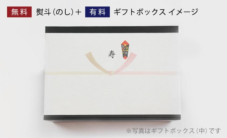 熨斗(のし)+ギフトボックス