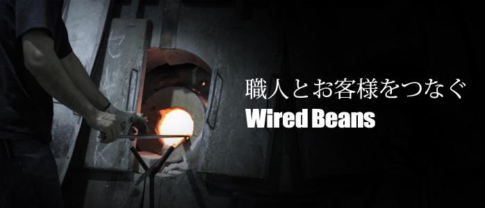 職人とお客様をつなぐ Wired Beans